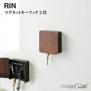 【Rin】マグネット キーフック 2段 RIN リン 4802\ 対象同梱で送料込み /【山崎実業 鍵掛け 収納 キー 鍵 お洒落 シンプル 玄関 マグネット】