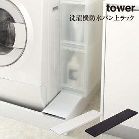 【tower】洗濯機 防水パン 上ラック タワー 4967【山崎実業】\ 対象同梱で送料込み /【ランドリー 収納 埃 ガード 収納 洗剤 】