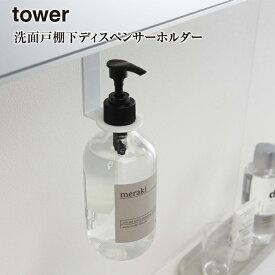【tower】洗面戸棚下 ディスペンサー ホルダー タワー 5005【山崎実業 ディスペンサーホルダー スッキリ 収納 衛生的 消毒液 ボトル】
