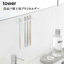【tower】洗面戸棚下 歯ブラシホルダー タワー 5007【山崎実業 ハブラシ 収納 スッキリ 洗面所】