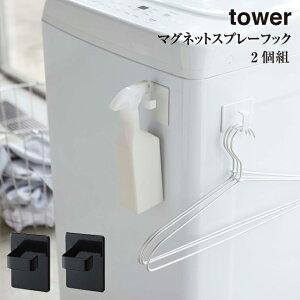【tower】マグネット スプレーフック タワー 2個組 5073【山崎実業 鍵掛け ランドリー ハンガー スプレー シンプル】