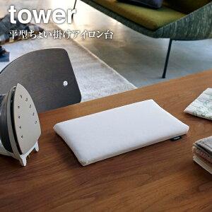 【tower】平型ちょい掛け アイロン台 タワー 5119\ 対象同梱で送料込み /【ミニアイロン コンパクト 収納 ハンカチ アップリケ 山崎実業】