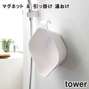 【tower】マグネット&引っ掛け湯おけ 5378 5379 タワー【お風呂 湯おけ 桶 風呂桶 洗面器 風呂 山崎実業】