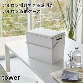 【tower】アイロン掛けできる蓋付きアイロン収納ケース 5457 5458【タワー 持運びできる ハンドル付き 収納 山崎実業】