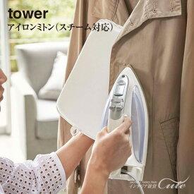 【期間限定送料無料】アイロンミトン(スチーム対応)タワー tower マット アイロン 便利 iron-mitten-tw \ 対象同梱で送料込み /【コンパクト】【3359 山崎実業】