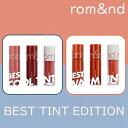 【rom&nd】ロムアンド ベストティントエディション 3本セット 2種類 ミニサイズ ウォームトーン クールトーン イエベ …