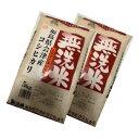 福島県会津産コシヒカリ 5kg×2袋 無洗米 10kg 令和三年産 送料無料 あす楽_土曜営業 NTWP式