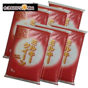 【クーポン利用で10%OFF】 福島県産ミルキークイーン 無洗米 5kg×6袋 30kg 白米 令和二年産 送料無料