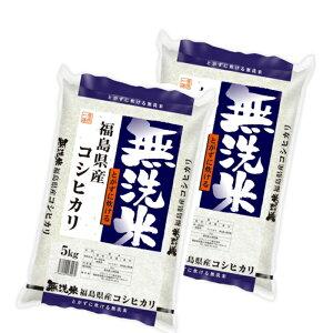 無洗米 コシヒカリ 5kg×2袋 精白米 10kg 福島県 令和二年産 送料無料 あす楽_土曜営業 NTWP式