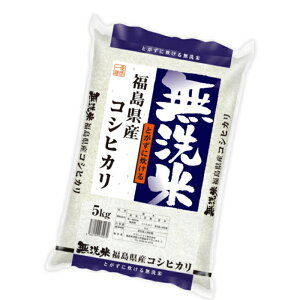 無洗米 コシヒカリ 5kg×1袋 精白米 5kg 福島県 令和二年産 送料無料 NTWP式 あす楽_土曜営業