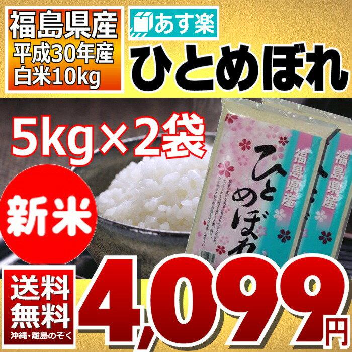 ひとめぼれ 5kg×2袋 白米 10kg 福島県 30年産 送料無料 あす楽_土曜営業