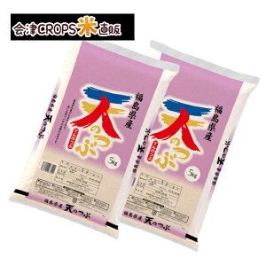 天のつぶ 5kg×2袋 白米 10kg 【福島県】 令和二年産 送料無料 在庫限り 通常発送