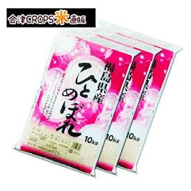 ひとめぼれ 10kg×3袋 精白米 30kg 福島県 令和二年産 送料無料
