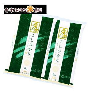 【新米】コシヒカリ5kg×2袋白米10kg(会津産)30年産送料無料通常発送【10月限定特価】