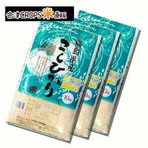 コシヒカリ 10kg×3袋 精白米 30kg 福島県 令和元年産 送料無料