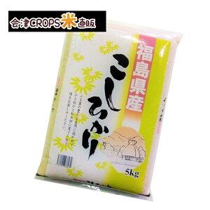コシヒカリ 5kg 白米 5kg 福島県 令和二年産 お試しサイズ 送料無料