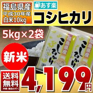 コシヒカリ5kg×2袋白米10kg福島県29年産送料無料あす楽_土曜営業
