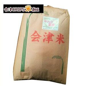 コシヒカリ 調整済玄米キラッと玄米 30kg 福島県会津産 令和二年産 調製済玄米 送料無料 通常発送