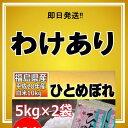 【わけあり】【5/18〜5/20精米】福島県産 白米 ひとめぼれ 10kg(5kg×2) 28年産 【送料無料】【期日指定不可】【即日発送】