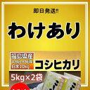【わけあり】【5/20精米】福島県産 白米 コシヒカリ 10kg(5kg×2) 28年産 【送料無料】【期日指定不可】【即日発送】