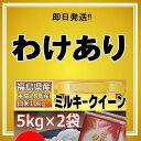 【わけあり】【5/20精米】福島県産 白米 ミルキークイーン 10kg(5kg×2) 28年産【期日指定不可】【即日発送】