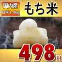 【国内産】もち米 白米 1.4kg(約1升分)