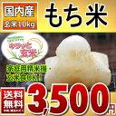 【国内産】もち米 キラッと玄米 10kg【送料無料】【調製済玄米】【通常発送】