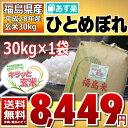 【平成28年】福島県産 キラッと玄米 ひとめぼれ 30kg 【あす楽_土曜営業】【送料無料】【調整済玄米】