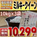【平成28年産】福島県産 ミルキークイーン 精米済み白米30kg(10kg×3袋)【送料無料】