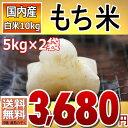 【国内産】もち米 白米10kg(5kg×2)【送料無料】【通常発送】