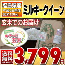 ミルキークイーン 10kg キラッと玄米 福島県 28年産 調製済玄米 送料無料