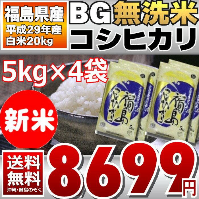 (新米)BG無洗米 コシヒカリ 5kg×4袋 精白米 20kg 福島県 29年産 送料無料