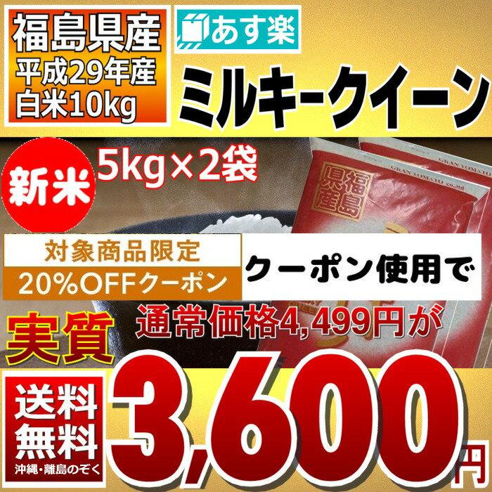 ((新米))ミルキークイーン 5kg×2袋 白米 10kg 福島県 29年産 送料無料 あす楽_土曜営業【10月限定特価】