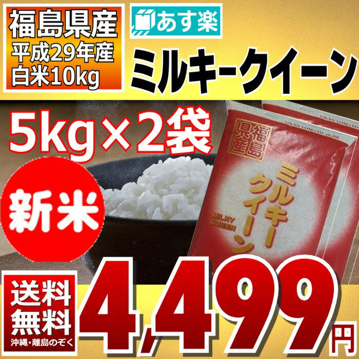((新米))ミルキークイーン 5kg×2袋 白米 10kg 福島県 29年産 送料無料 あす楽_土曜営業