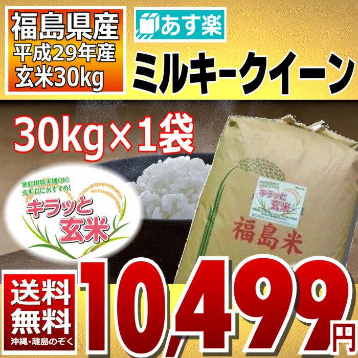 ミルキークイーン 30kg 調整済玄米キラッと玄米 福島県 29年産 送料無料 あす楽_土曜営業