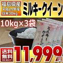 ミルキークイーン 10kg×3袋 精白米 30kg 福島県 29年産 送料無料