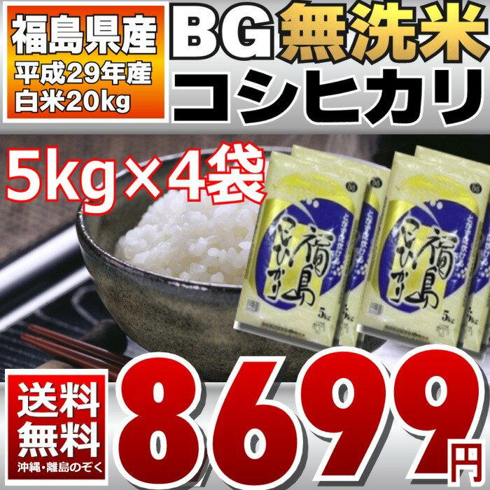 BG無洗米 コシヒカリ 5kg×4袋 精白米 20kg 福島県 29年産 送料無料