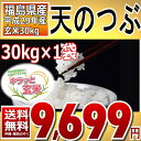 天のつぶ 30kg キラッと玄米 30kg 福島県 29年産 調製済玄米 送料無料【通常発送】