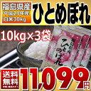 ひとめぼれ 10kg×3袋 精白米 30kg 福島県 29年産 送料無料