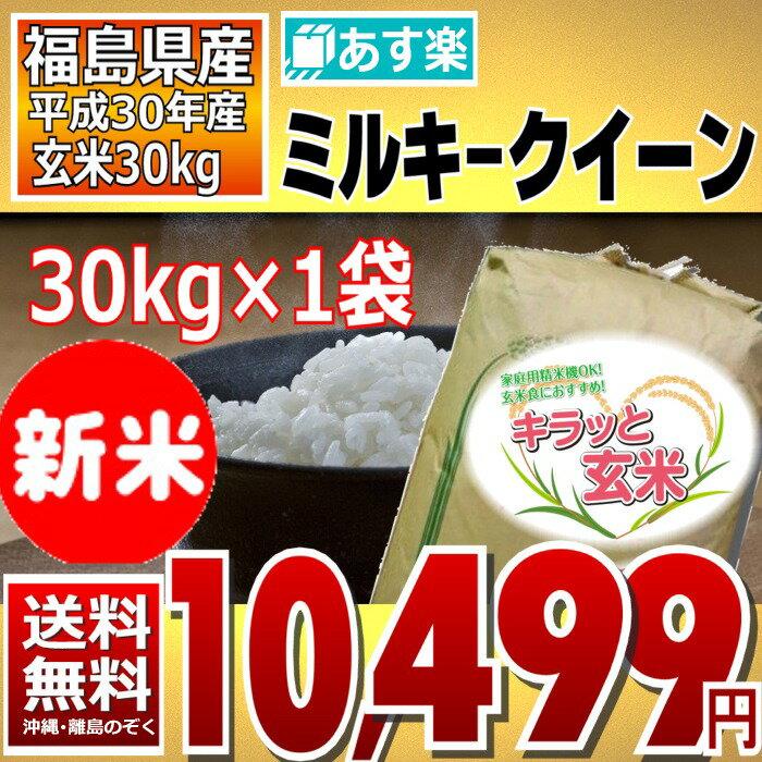 ミルキークイーン 30kg 調整済玄米キラッと玄米 福島県 30年産 送料無料 あす楽_土曜営業