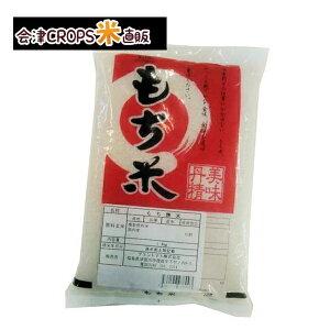 もち米 白米1.4kg(1升分) 国内産100%【通常発送】