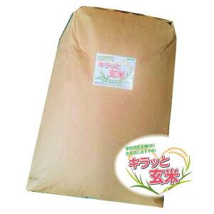 お徳用オリジナルブレンド米 キラっと玄米30kg 国内産 送料無料 (ノンクレーム)