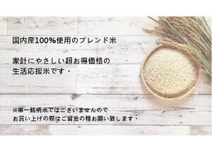 国内産オリジナルブレンド米ふるさとの味10kgお徳用白米送料無料(ノンクレーム)あす楽_土曜営業