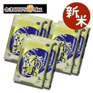 BG無洗米コシヒカリ5kg×6袋精白米30kg福島県30年産送料無料