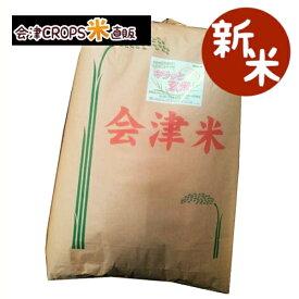 【新米】 コシヒカリ 調整済玄米キラッと玄米 30kg (会津産) 令和元年産 調製済玄米 送料無料 通常発送