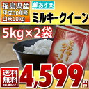 ミルキークイーン 5kg×2袋 白米 10kg 福島県 30年産 送料無料 あす楽_土曜営業