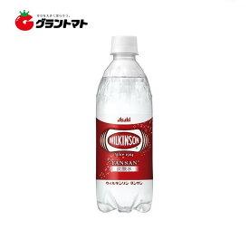 【1ケース】アサヒ ウィルキンソンタンサン (500ml×24本)(炭酸水)【同梱不可】【送料無料】