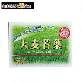 【1ケース】HIKARI 大麦若葉100 (3g*30P×30箱)【同梱不可】【送料無料】