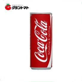 【3ケース】コカ・コーラ 缶 (250ml×90本)【同梱不可】【送料無料】