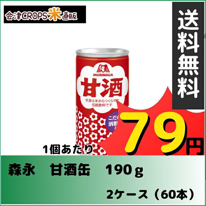 【2ケース】森永 甘酒 (190g*60本入)【同梱不可】【送料無料】